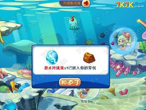 洛克/小w还听说在杰诺斯浅海和宠物战斗也可以获得波塞冬之蛋哦!(小...