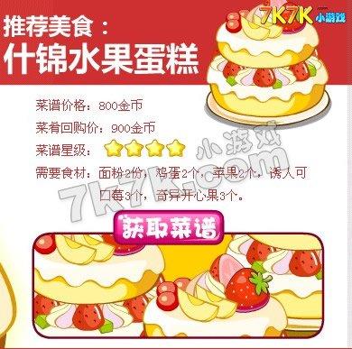 奥比岛什锦水果蛋糕在哪?
