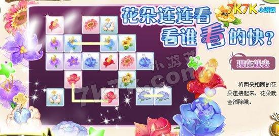 花朵连连看小游戏 小花仙2月18日攻略
