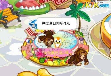 快和龙娃的变异动物一起宣传水果狂欢节的口号吧!