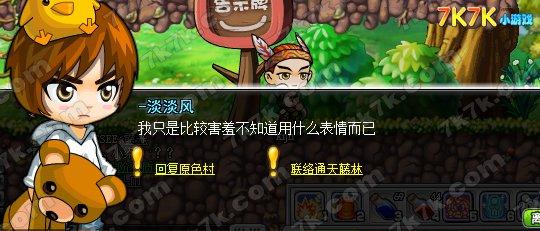 冒险王日常奖励材料任务