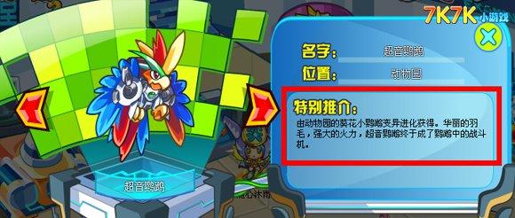 答:超音鹦鹉是有动物园的葵花小鹦鹉变异获得
