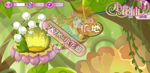 7k7k小游戏 小花仙 任务功略                新鲜抢先看: 小花仙海之