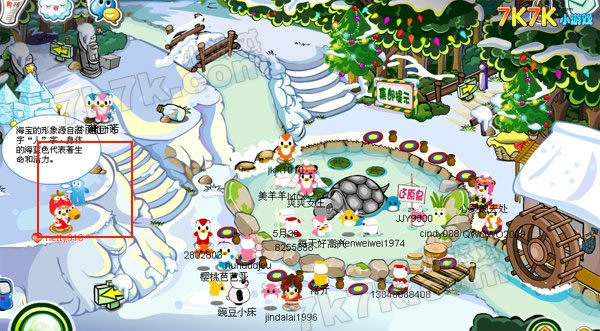 奥比岛1月8日攻略 温泉嘉年华寻找海宝好朋友