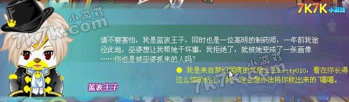 梦幻国度第一宫开启 奥比岛8月27日攻略(3)