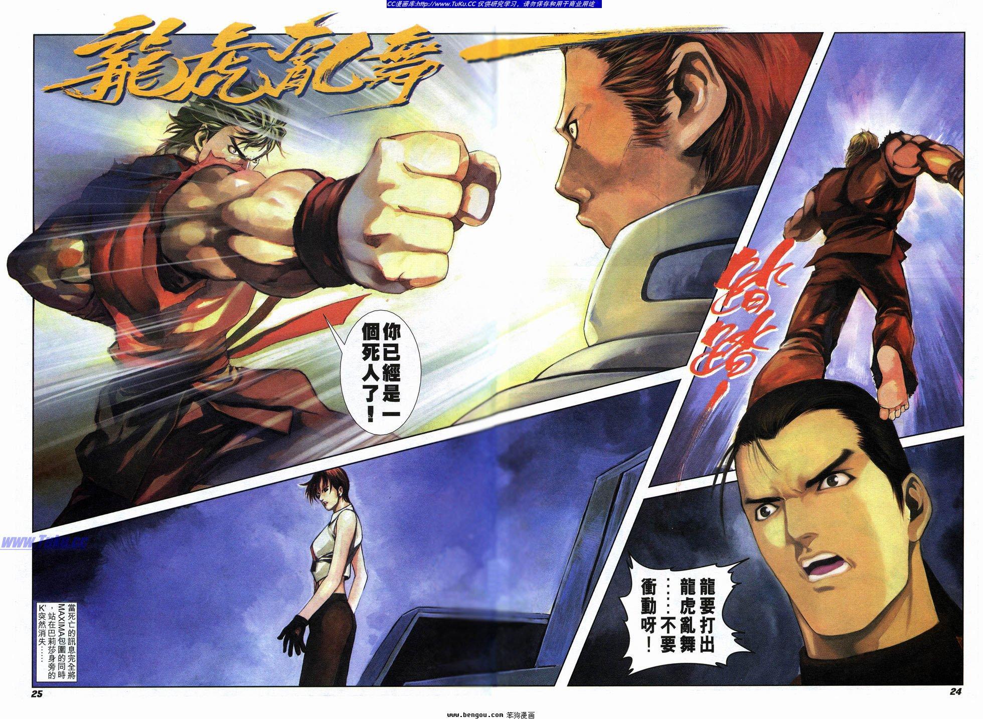 拳皇/拳皇2000第三卷(24)