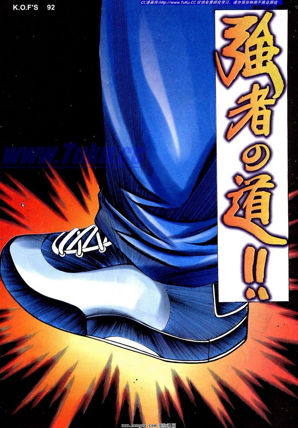 拳皇/拳皇98第一卷(91)