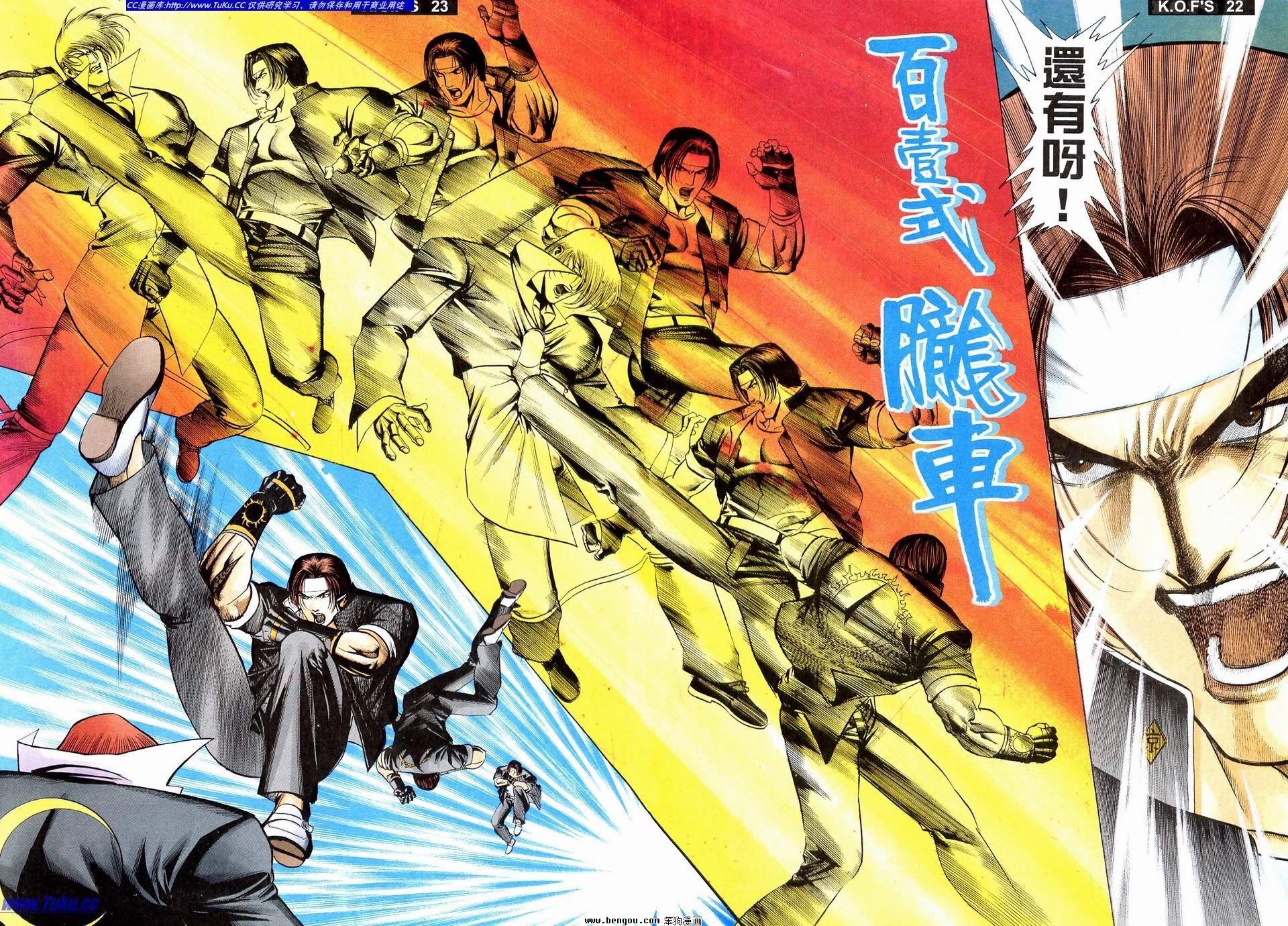 拳皇/拳皇98第四卷(23)