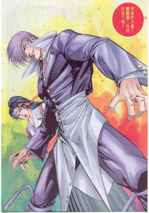 拳皇99漫画第22卷第31页, 拳皇99漫画 6885漫画; 拳皇99第22卷-第30页