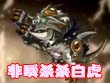 赛尔号不用瞬杀击杀白虎(圆圆视频)